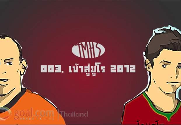 TMHS#003 เข้าสู่ EURO 2012