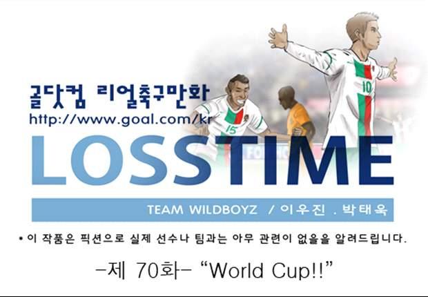 [웹툰] 로스타임 #70 World Cup!