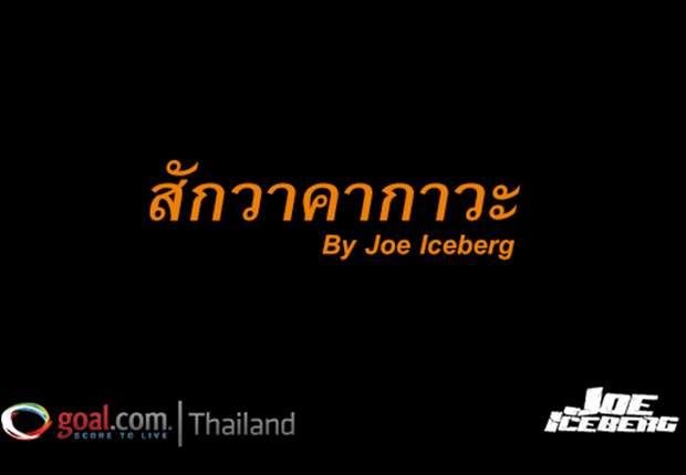 Joe Iceberg#003 สักวาคากาวะ