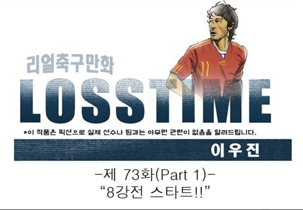 [웹툰] 로스타임 #73 8강전 스타트! (part 1)