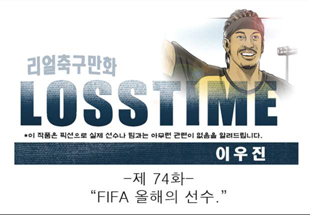 [웹툰] 로스타임 #74 FIFA 올해의 선수
