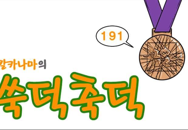 [웹툰] 동메달의 의미