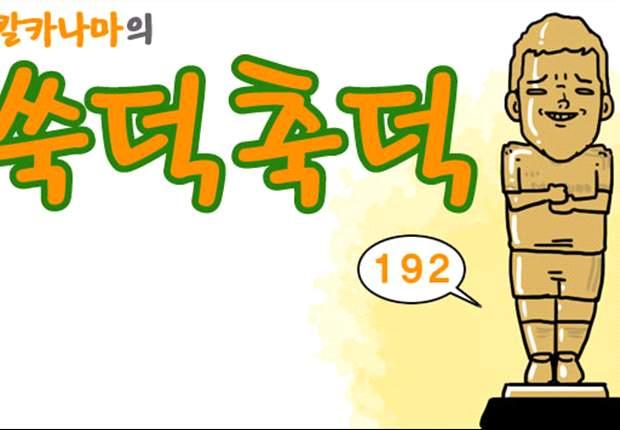 [웹툰] 여름 이적 시장 어워드 -상-