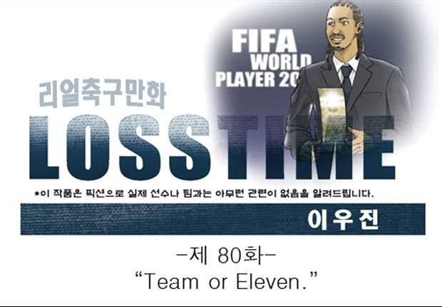 [웹툰] 로스타임 #80: Team or Eleven