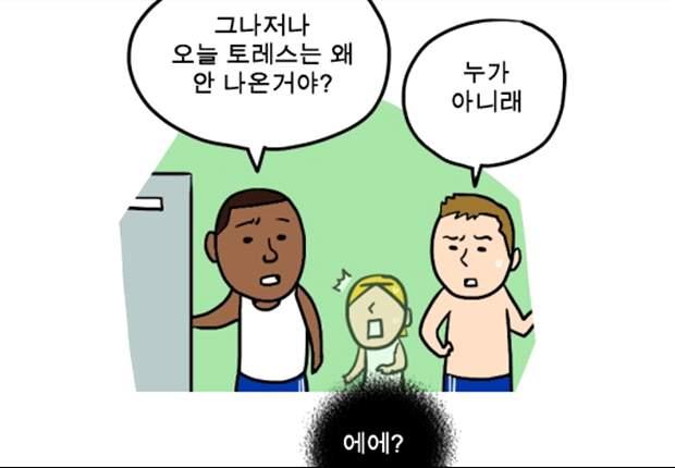 [웹툰] 토명인간