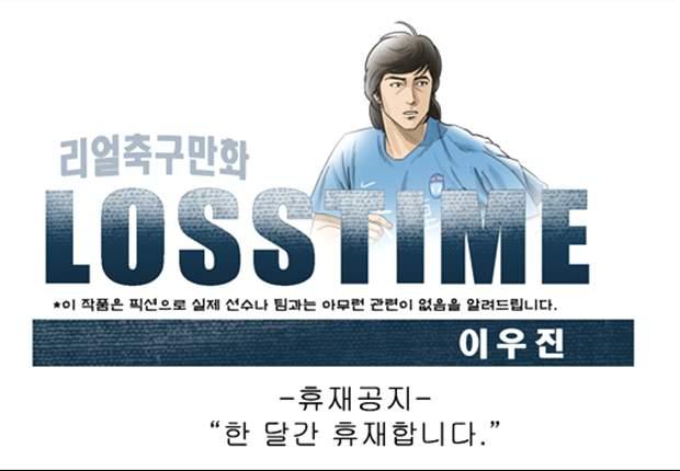 [웹툰] 로스타임 - 휴재 공지