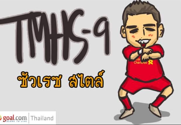 TMHS#009: ซัวเรซ สไตล์