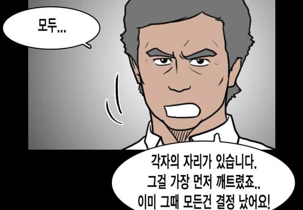 [웹툰] 더 스페셜 원 - 9