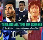 Rank It Up : 10 ยอดดาวยิงสูงสุดตลอดกาลทีมชาติไทย