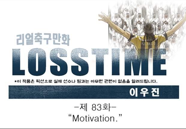 [웹툰] 로스타임 #83 Motivation