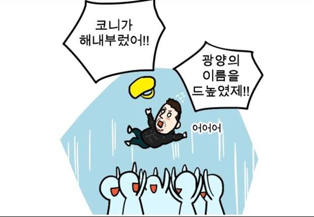 [웹툰] 광양의 아들 코니