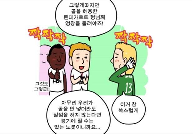 [웹툰] 맨유의 영웅