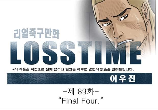 [웹툰] 로스타임 #89 Final Four