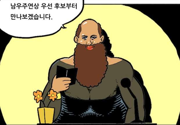 [웹툰] 샴의 싸컷 시상식