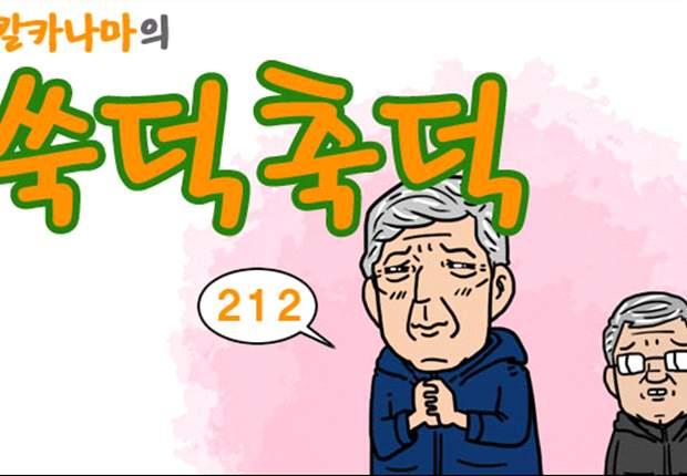 [웹툰] 감독님 소원빌기