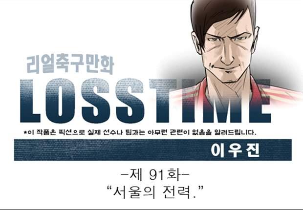 [웹툰] 로스타임 #91 서울의 전력