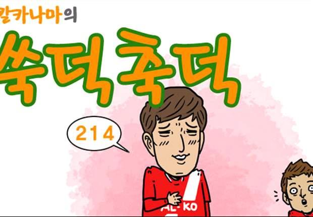 [웹툰] 코파 컵 코파 컵