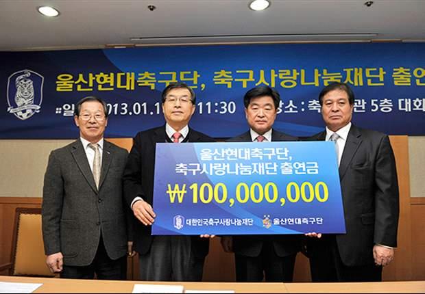 울산 현대, 아챔 우승 상금서 2억 원 기부