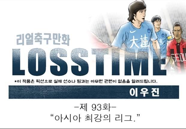 [웹툰] 로스타임 #93 아시아 최강의 리그