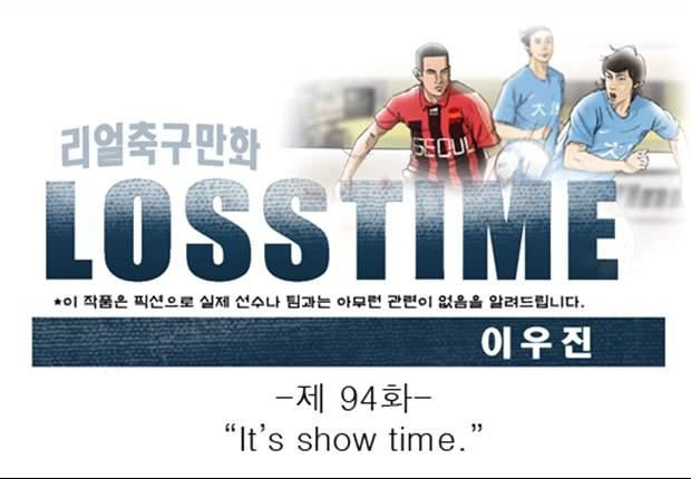 [웹툰] 로스타임 #94 It's show time