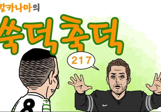 [웹툰] 챔피언스리그 16강 1주차