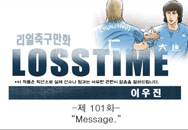 [웹툰] 로스타임 #101 Message