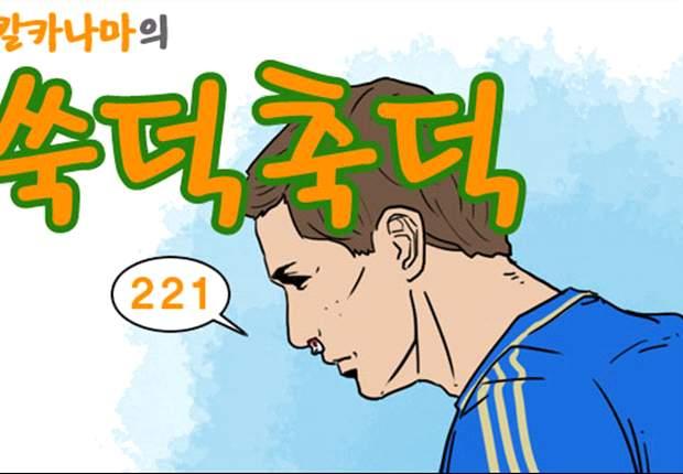 [웹툰] 유로파리그 8강 진출팀
