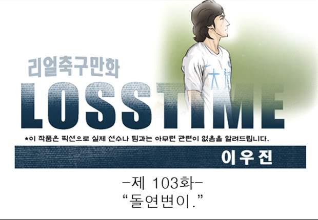 [웹툰] 로스타임 #103 돌연변이