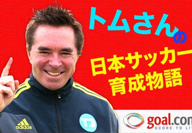トムさんの日本サッカー育成物語:ある選手との出会い