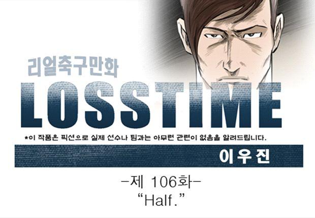 [웹툰] 로스타임 #106 Half