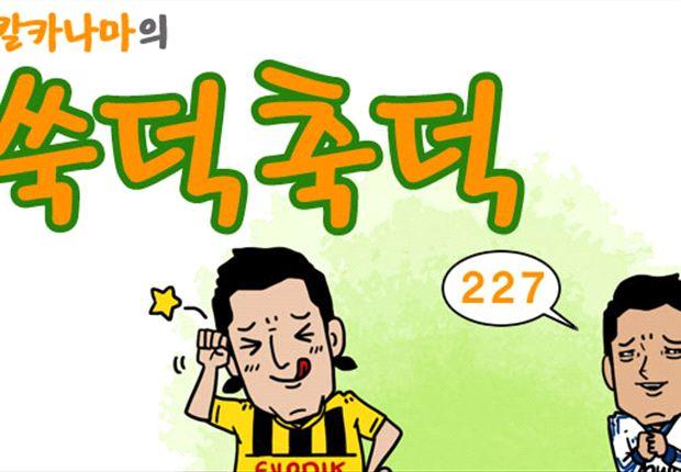 [웹툰] 챔피언스리그 4강 2차전