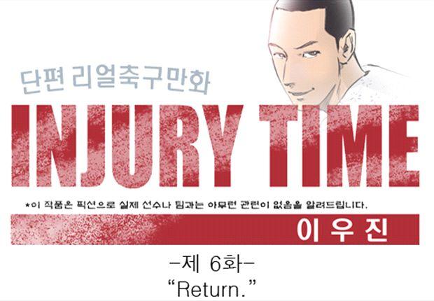 [웹툰] 인저리 타임 #6 Return