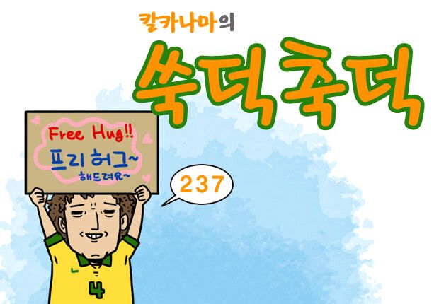 [웹툰] 컨페더레이션스컵 4강