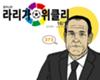 [칼카나마의 라리가위클리] 아재의 캠프는 비공개