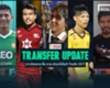 "TTL Transfers : เกาะติดตลาดนักเตะ ""ไทยลีก 2017"""
