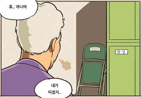 [웹툰] 나믿감믿