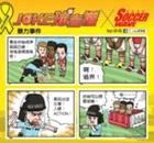 本土漫畫家以波諷政:學生加油!