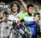PREVIEW เอเชียนเกมส์รอบชิงเหรียญทองแดง : ทีมชาติไทย – ทีมชาติอิรัก
