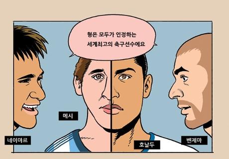 [샴의 싸컷] 세계 최고의 축구 선수