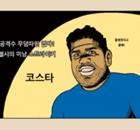 [샴의 싸컷] EPL 득점왕 경쟁