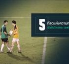 5 ที่สุดแห่งความทรงจำเกมนัดชิงไทยคมเอฟเอคัพ