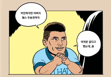 [샴의 싸컷] 아구에로의 이적