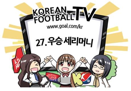 [주간 한국축구] 우승 세리머니
