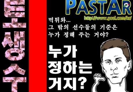 [웹툰] 토생수