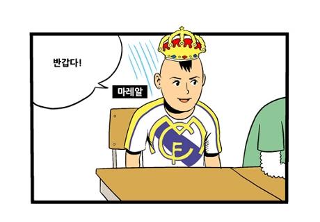 [웹툰] 난 달라