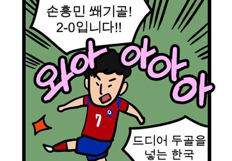 [웹툰] 아시안컵 결승 진출