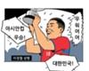 [샴의 싸컷] 아시안컵 우승 꿈
