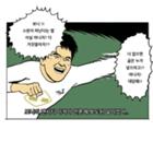 [웹툰] 기성용의 골 감각
