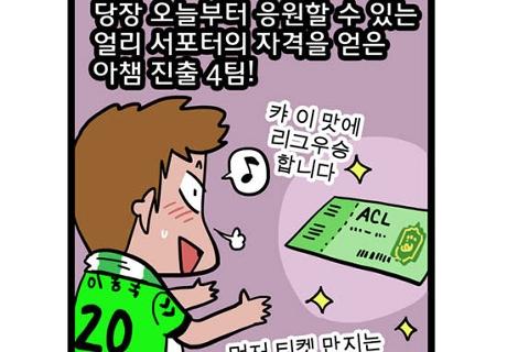 [웹툰] 얼리 서포터